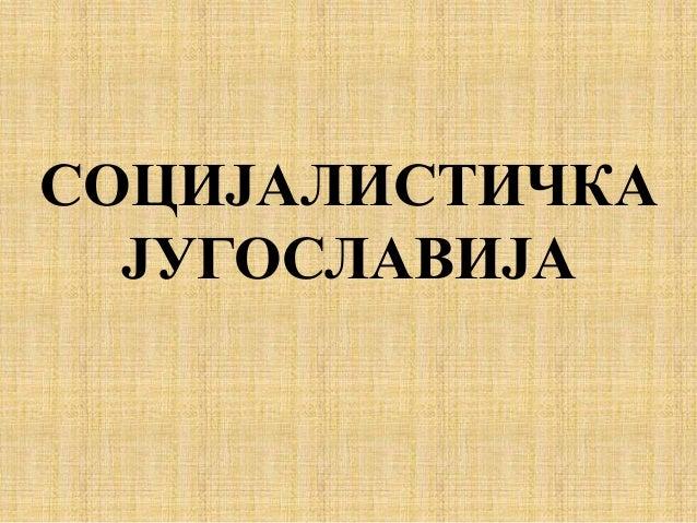 СОЦИЈАЛИСТИЧКА ЈУГОСЛАВИЈА