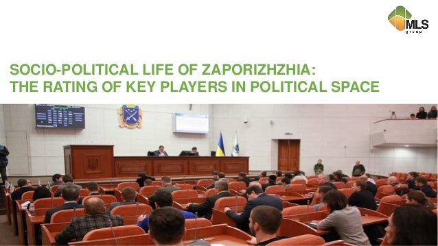 SOCIO-POLITICAL LIFE OF ZAPORIZHZHIA: THE RATING OF KEY PLAYERS IN POLITICAL SPACE