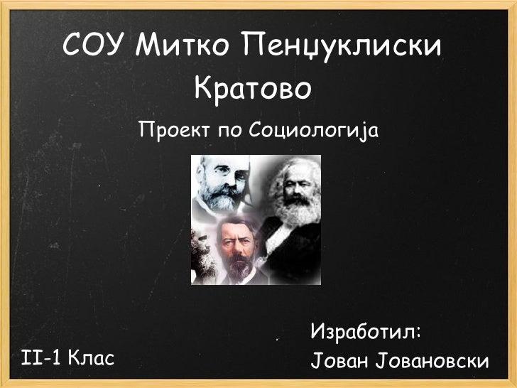СОУ Митко Пенџуклиски          Кратово            Проект по Социологија                           Изработил:II-1 Клас     ...