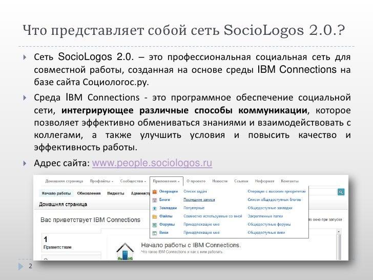 Что представляет собой сеть SocioLogos 2.0.?       Сеть SocioLogos 2.0. – это профессиональная социальная сеть для       ...