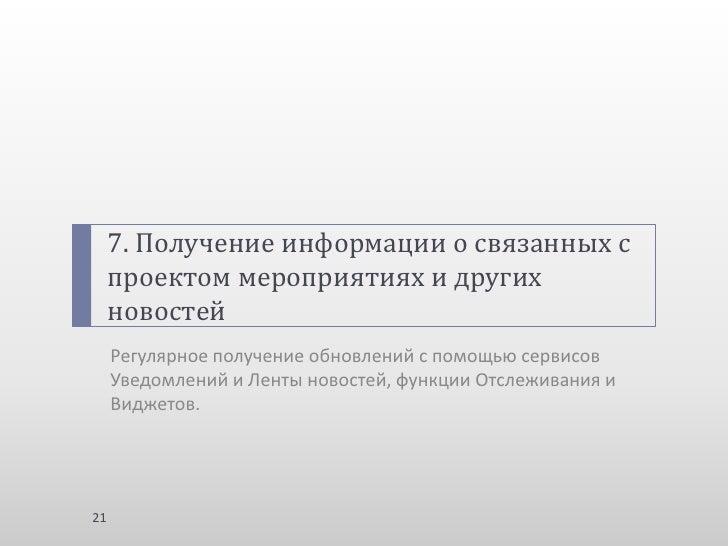 7. Получение информации о связанных с     проектом мероприятиях и других     новостей     Регулярное получение обновлений ...