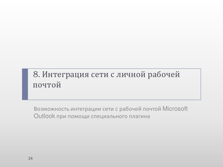 8. Интеграция сети с личной рабочей     почтой     Возможность интеграции сети с рабочей почтой Microsoft     Outlook при ...