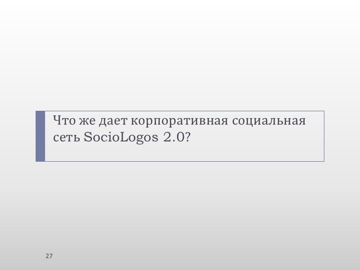 Что же дает корпоративная социальная     сеть SocioLogos 2.0?27