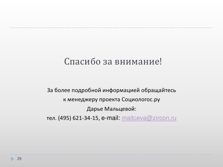 Спасибо за внимание!     За более подробной информацией обращайтесь           к менеджеру проекта Социологос.ру           ...