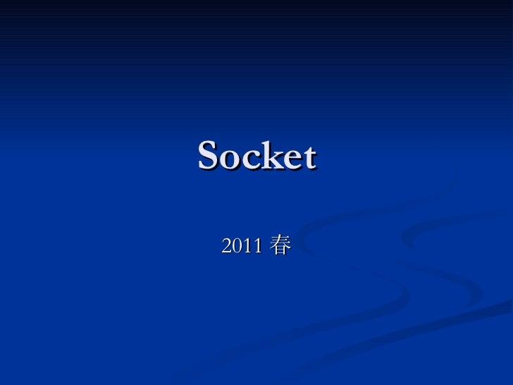 Socket 2011 春