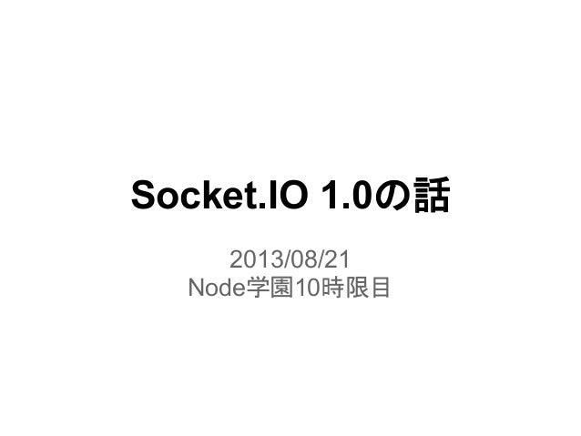 Socket.IO 1.0の話 2013/08/21 Node学園10時限目