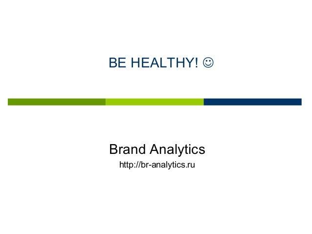 BE HEALTHY!  Brand Analytics http://br-analytics.ru