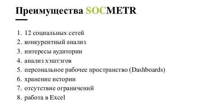 SOCMETR: возможности, преимущества, конкуренты Slide 2