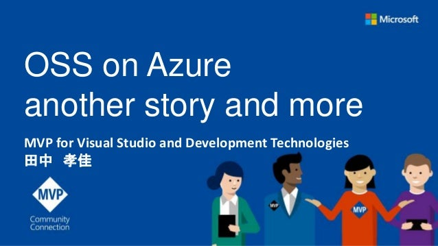 OSS on Azure another story and more MVP for Visual Studio and Development Technologies 田中 孝佳