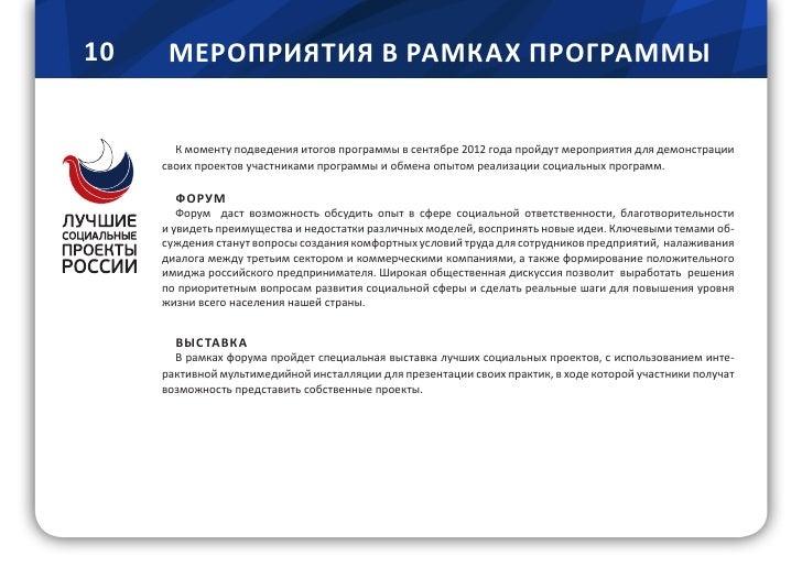 10    МЕРОПРИЯТИЯ В РАМКАХ ПРОГРАММЫ       К моменту подведения итогов программы в сентябре 2012 года пройдут мероприятия ...