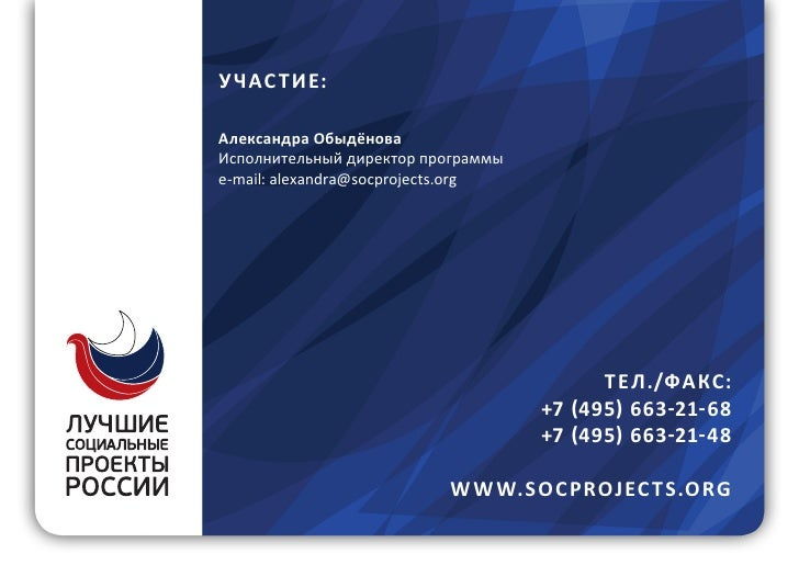 12     У ЧАС ТИЕ:     Александра Обыдёнова     Исполнительный директор программы     e-mail: alexandra@socprojects.org    ...
