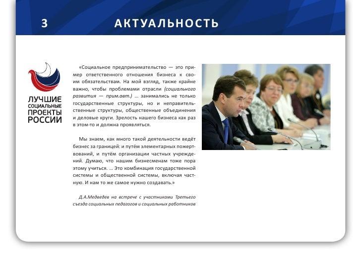"""Национальная Программа """"Лучшие социальные проекты России"""" Slide 3"""