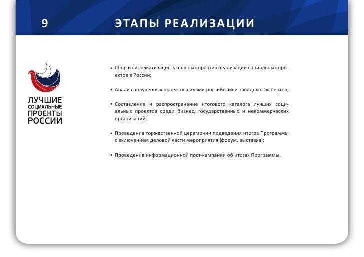 9   ЭТАПЫ РЕА ЛИЗАЦИИ    Сбор и систематизация успешных практик реализации социальных про-    ектов в России;    Анализ по...