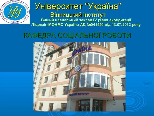 """Університет """"Україна""""          Вінницький інститут      Вищий навчальний заклад IV рівня акредитації Ліцензія МОНМС Україн..."""