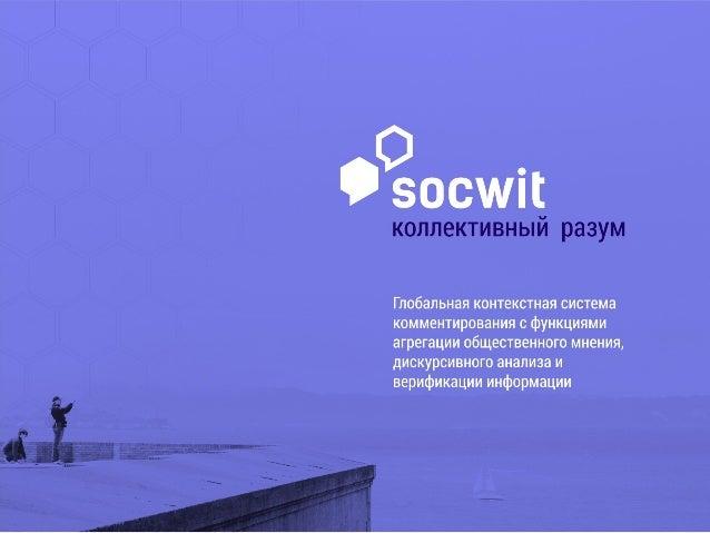 SocWit_v1