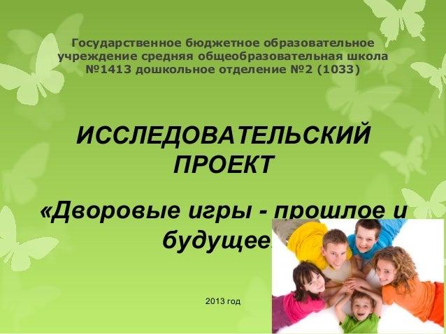 Государственное бюджетное образовательное учреждение средняя общеобразовательная школа №1413 дошкольное отделение №2 (1033...