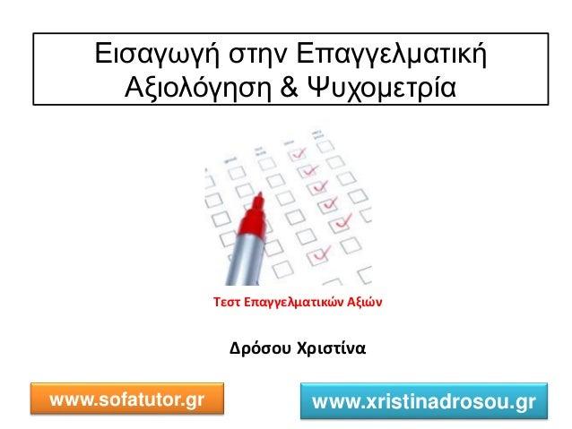 Εισαγωγή στην Επαγγελματική Αξιολόγηση & Ψυχομετρία Δρόσου Χριστίνα Τεστ Επαγγελματικών Αξιών www.sofatutor.gr www.xristin...