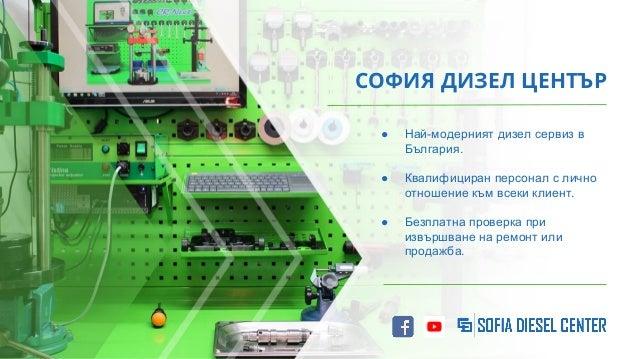 СОФИЯ ДИЗЕЛ ЦЕНТЪР ● Най-модерният дизел сервиз в България. ● Квалифициран персонал с лично отношение към всеки клиент. ● ...