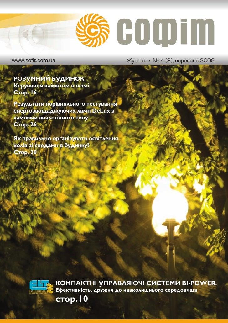 www.sofit.com.ua                          Журнал   № 4 (8), вересень 2009   РОЗУМНИЙ БУДИНОК. Керування кліматом в оселі С...