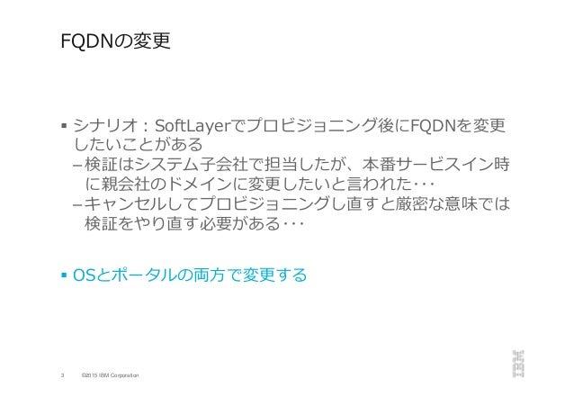 SoftLayer 実務Tips Slide 3