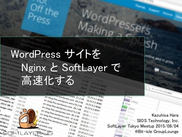 © SIOS Technology, Inc. All rights Reserved. WordPress サイトを Nginx と SoftLayer で 高速化する Kazuhisa Hara SIOS Technology, Inc. ...