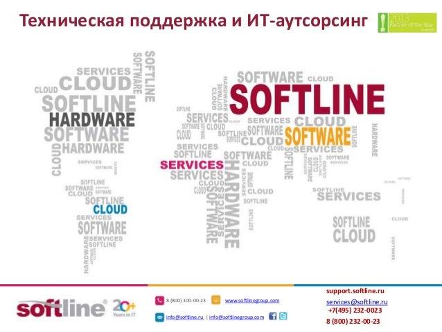 8 (800) 100-00-23 www.softlinegroup.com info@softline.ru | info@softlinegroup.com Техническая поддержка и ИТ-аутсорсинг su...