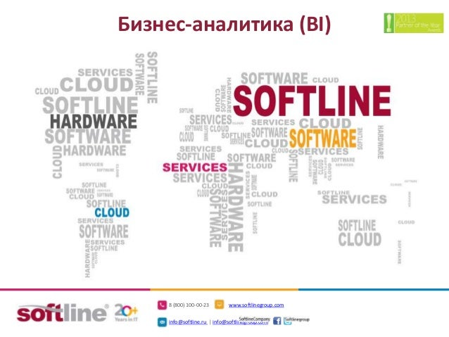 8 (800) 100-00-23 www.softlinegroup.com info@softline.ru | info@softlinegroup.com Бизнес-аналитика (BI)