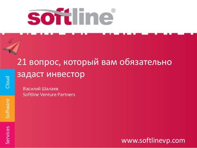 Василий Шалаев Softline Venture Partners  Services  Software  Cloud  21 вопрос, который вам обязательно задаст инвестор  w...
