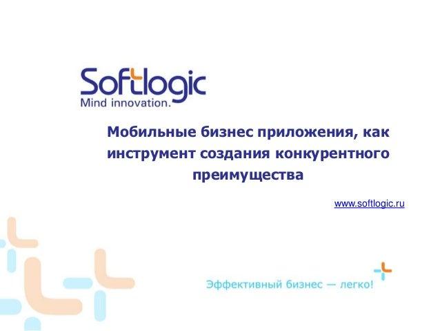 Мобильные бизнес приложения, какинструмент создания конкурентного          преимущества                          www.softl...