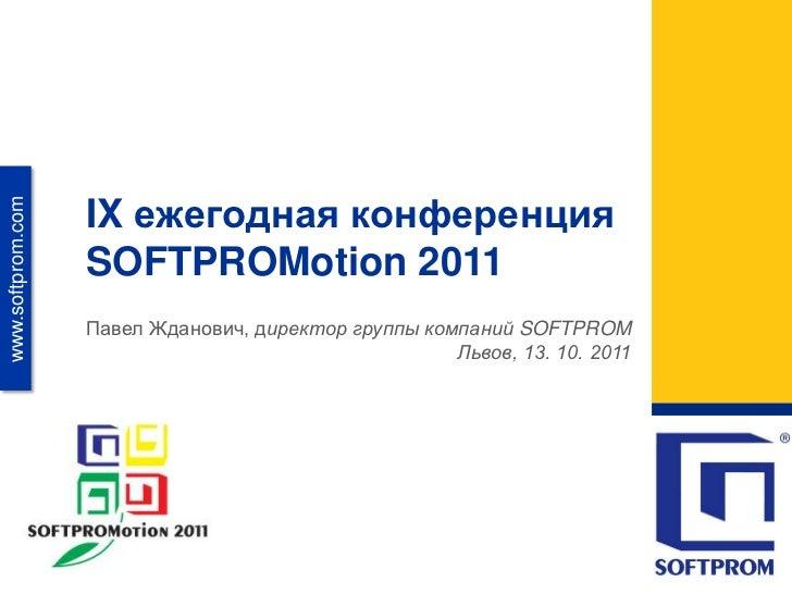 IX ежегодная конференцияwww.softprom.com                   SOFTPROMotion 2011                   Павел Жданович, директор г...