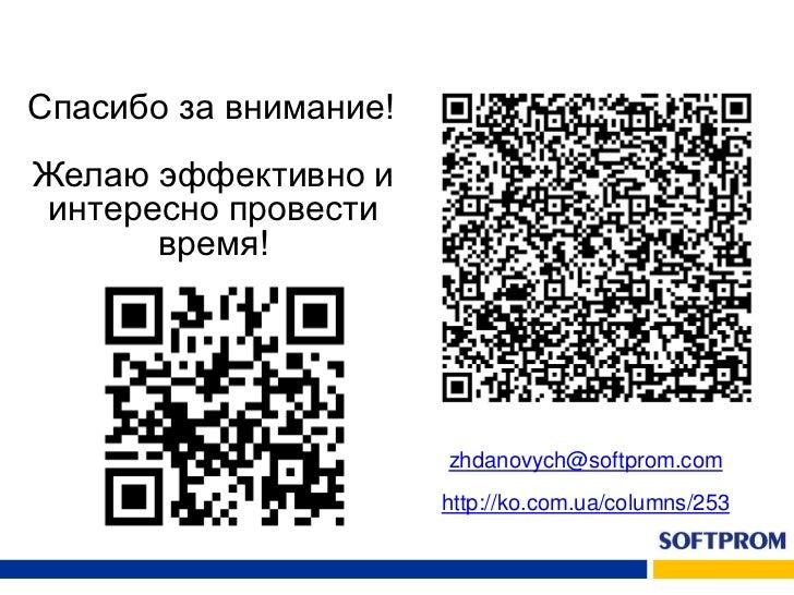Softpromotion 2011 Партнерская конференция SOFTPROM вступление, Павел Жданович