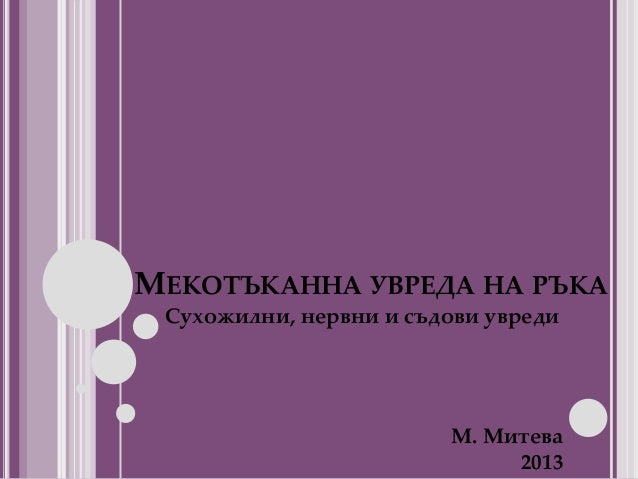 МЕКОТЪКАННА УВРЕДА НА РЪКА Сухожилни, нервни и съдови увреди  М. Митева 2013