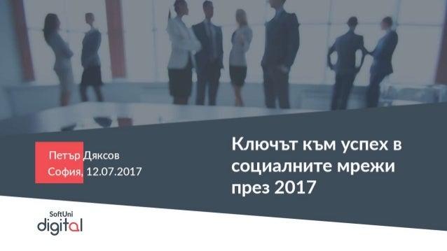Кой съм аз? Онлайн маркетолог Управител на уеб агенция Президент на JCI Bulgaria Съосновател на 4 компании Блогър Тенис лю...