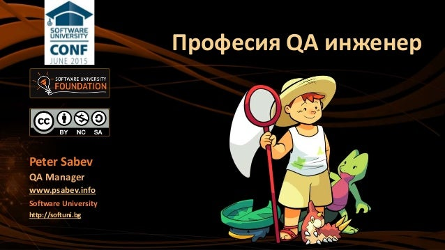 Професия QA инженер Peter Sabev QA Manager www.psabev.info Software University http://softuni.bg