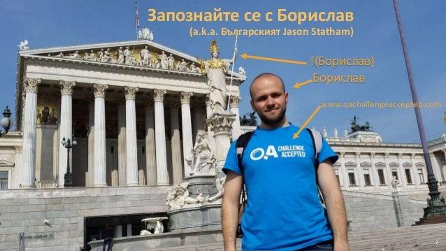 Професия QA инженер - SoftUniConf June 2015 Slide 2