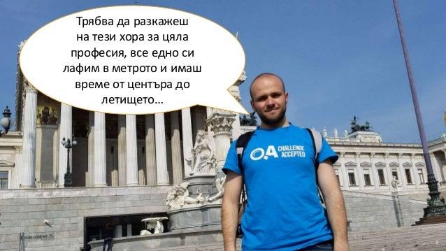 Професия QA инженер - SoftUniConf June 2015 Slide 3