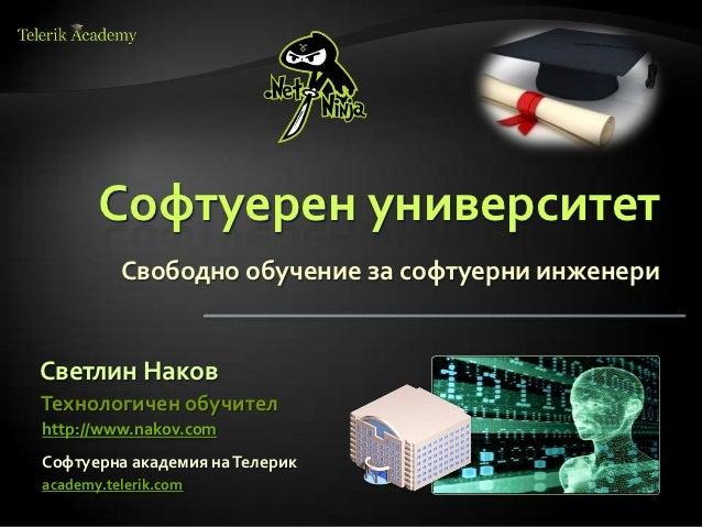 Софтуерен университет          Свободно обучение за софтуерни инженериСветлин НаковТехнологичен обучителhttp://www.nakov.c...