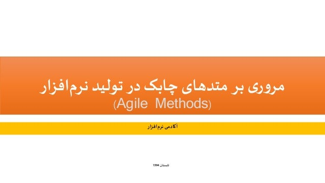 افزارنرم تولید در چابک متدهای بر یرومر (Agile Methods) ارزافنرمآکادمی تابستان1394