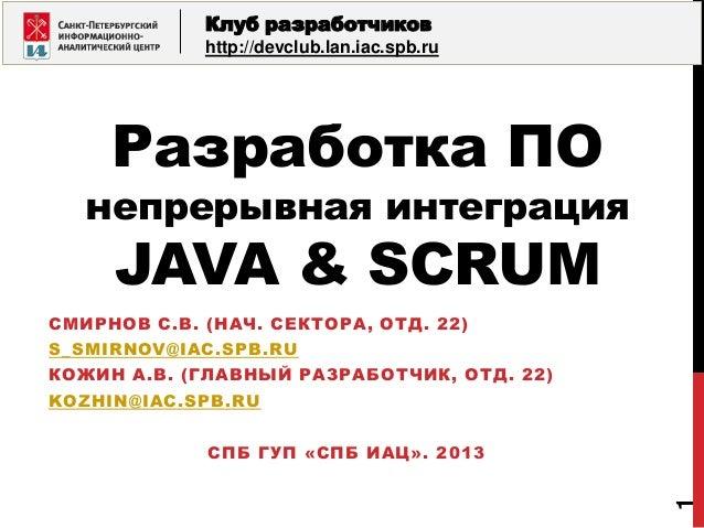 Клуб разработчиков             http://devclub.lan.iac.spb.ru     Разработка ПО   непрерывная интеграция     JAVA & SCRUMСМ...