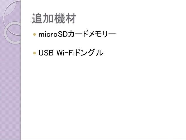追加機材  microSDカードメモリー  USB Wi-Fiドングル