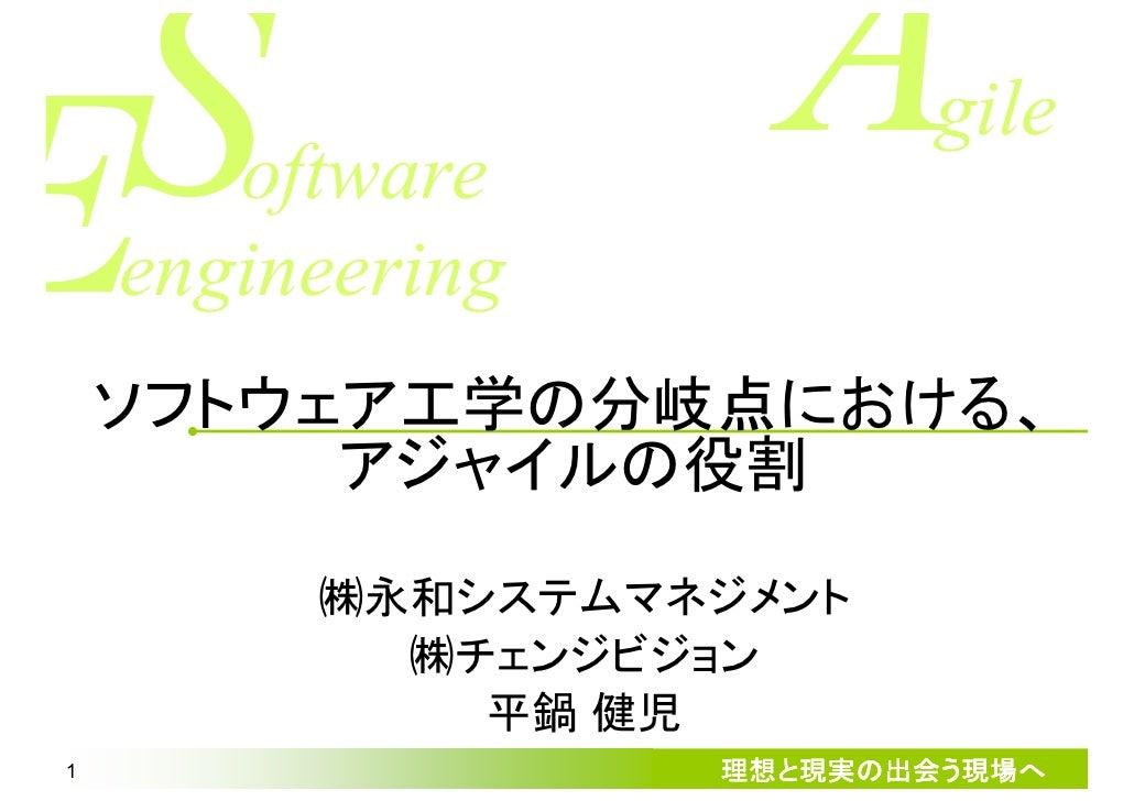 gile        oftware     engineering     ソフトウェア工学の分岐点における、          アジャイルの役割          ㈱永和システムマネジメント            ㈱チェンジビジョン   ...