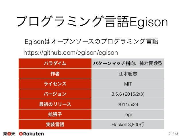 プログラミング言語Egison - 表...