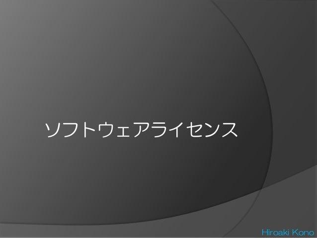 ソフトウェアライセンス              Hiroaki Kono
