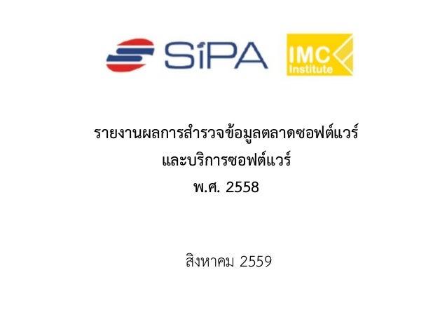 รายงานผลการสำรวจขอมูลตลาดซอฟตแวร และบริการซอฟตแวร พ.ศ. 2558 สิงหาคม 2559