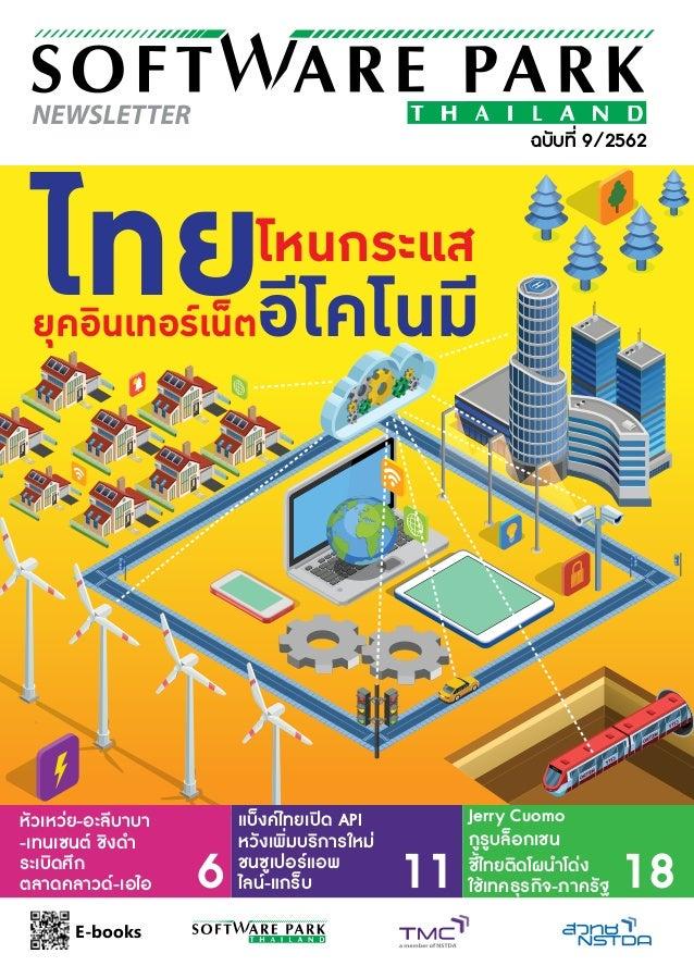 11 หัวเหวย-อะลีบาบา -เทนเซนต ช�งดำ ระเบิดศึก ตลาดคลาวด-เอไอ แบ็งคไทยเปด API หวังเพิ่มบร�การใหม ชนซูเปอรแอพ ไลน-แกร...