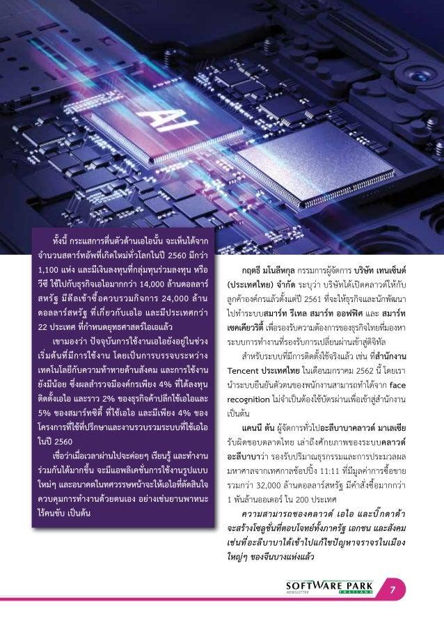 Software Newsletter Vol.9