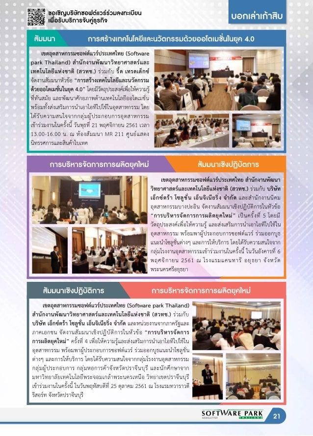 Software park Newsletter vol 2