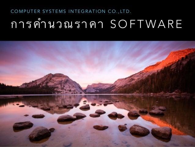 COMPUTER SYSTEMS INTEGRATION CO.,LTD.  การคำนวณราคา SOFTWARE