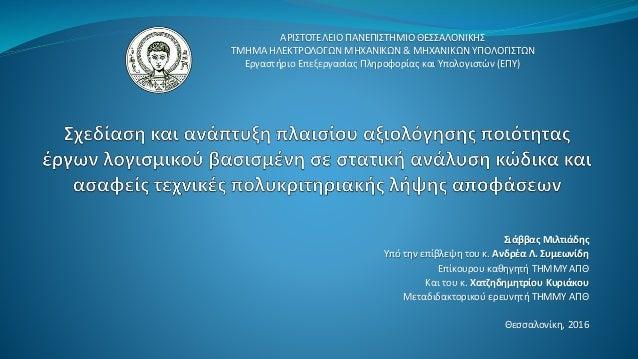Σιάββας Μιλτιάδης Υπό την επίβλεψη του κ. Ανδρέα Λ. Συμεωνίδη Επίκουρου καθηγητή ΤΗΜΜΥ ΑΠΘ Και του κ. Χατζηδημητρίου Κυριά...