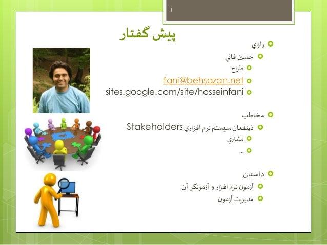 پيش گفتار  راوي  حسين فاني   طراح   fani@behsazan.net   sites.google.com/site/hosseinfani   مخاطب   Stakeholders ذين...
